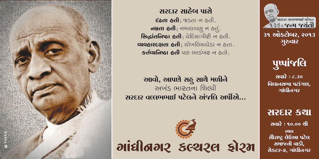 GCF Gandhinagar organizes SARDAR KATHA on the occasion of Sardar Patel Jayanti Gandhinagar, Gujarat, India.